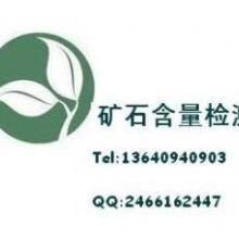 供应广东萤石矿化验氟化钙含量
