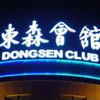 上海电子招牌制作霓虹灯维修图片