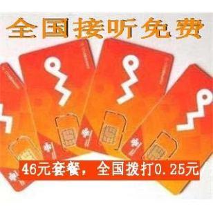 宁波186全国畅听卡3G号图片