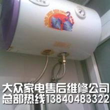 沈阳热水器维修售后价格表