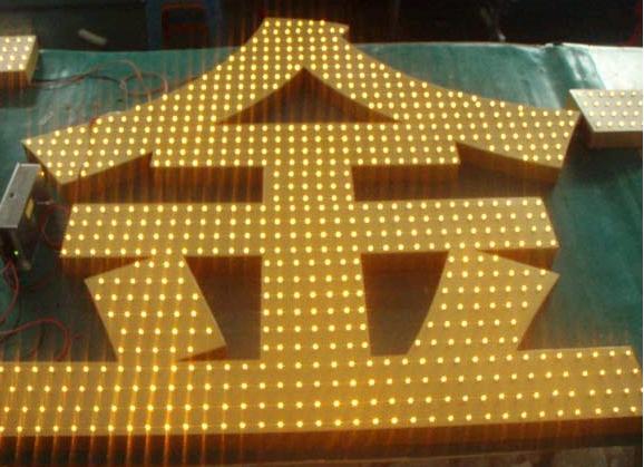 供应LED冲孔灯、LED冲孔字、穿孔灯LED冲孔灯LED冲孔字穿