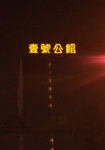 供应南充LED外露灯LED广发光模组