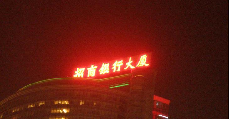 供应乐山LED外露灯LED发光模组