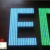 供应LED发光字灯串、LED发光字外露灯串、LED发光字单灯