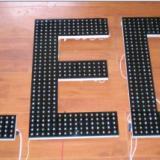 供应LED穿孔灯批发、LED穿孔字、LED外露穿孔灯