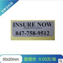 耐高温标签纸 消银龙标签纸 50mm20mm 哑银龙标签纸