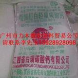 广州批发供应桂花牌轻质碳酸钙
