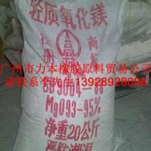 供应橡塑专用轻质氧化镁