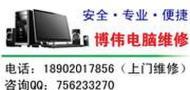 塘沽博伟电脑维修服务中心