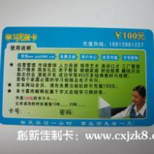 制卡-电话卡/电信200卡/电信充值卡/电信ip卡/电信电话卡