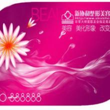 制卡-美容卡制作/美容会员卡制作/美容卡/美容优惠卡/美容贵宾卡