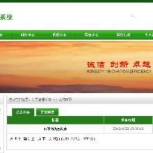 供应河南郑州直销矩阵制奖金管理结算批发