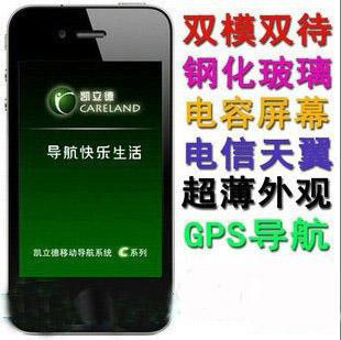 供应电信3G手机