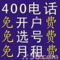 电信4009电话办理图片