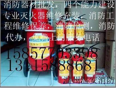 温州富捷消防器材
