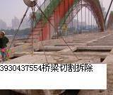 供应西安市混凝土切割桥梁拆除