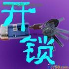 供应杭州专业修锁开锁电话