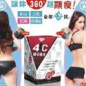 4C钻石瘦身减肥胶囊如何购买笟图片