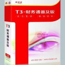 泰安用友T3财务通普及版用友软件财务软件销售后服务图片