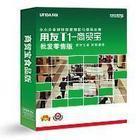 供应泰安市财务软件库存软件进销存软件出入库单软件