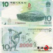 大陆绿钞奥运钞图片