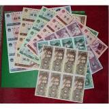 第四套人民币长城版八连体图片