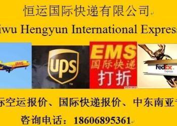 浙江宁波UPS快递宁波联邦国际快递图片