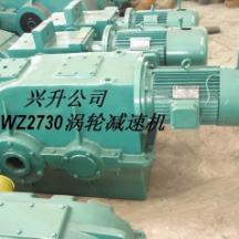 供应WZ2730数据是多少,WZ2730悬挂式减速机,WZ2730悬挂式减速机价格