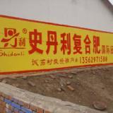 供应发布黑龙江墙体广告