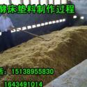 供应养猪专用发酵床菌种发孝床养猪em菌粉哪里有卖的噢噢