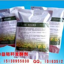 供应海南 粪便发酵剂供应价格 鸡粪发海南粪便发酵剂供应价格鸡粪发批发