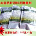 供应益加益秸秆发酵剂生物发酵EM菌粉益生菌原种发酵喂猪喂鸡喂牛羊