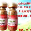 供应养鸡发酵床菌种正规生产厂家专业提供各种em菌种菌液微生物制剂