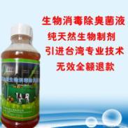 益加益生物消毒除臭技术圈舍除臭剂图片