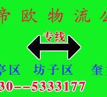 供应菏泽亚帝欧物流到黑龙江专线图片