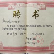 【滨州市耕砚楼书法培训中心】招生简章