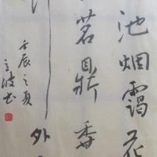 供应墨池烟霭花间露赵立波书法