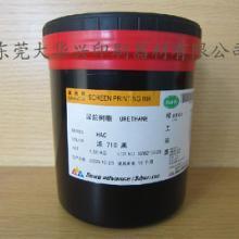 供应丝网印刷油墨