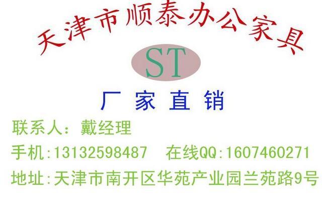 天津顺泰办公家具厂