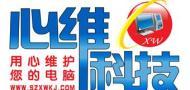 深圳市心维科技有限公司