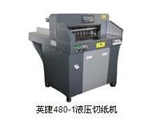 供应液压切纸机