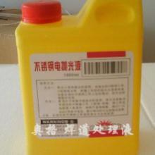 不锈钢处理液(焊道处理液)不锈钢处理液焊道处理液