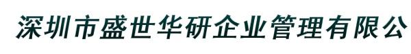 深圳市盛世华研企业管理有限公司