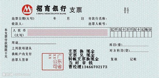 供应北京支票换现金支票转账支票换图片