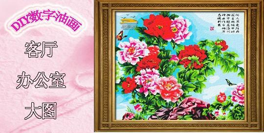 【最有创意的教师节礼物--diy数字油画】图片