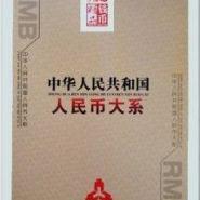 新中国第二三四五套人民币大系图片