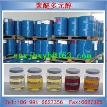 供应聚醚多元醇