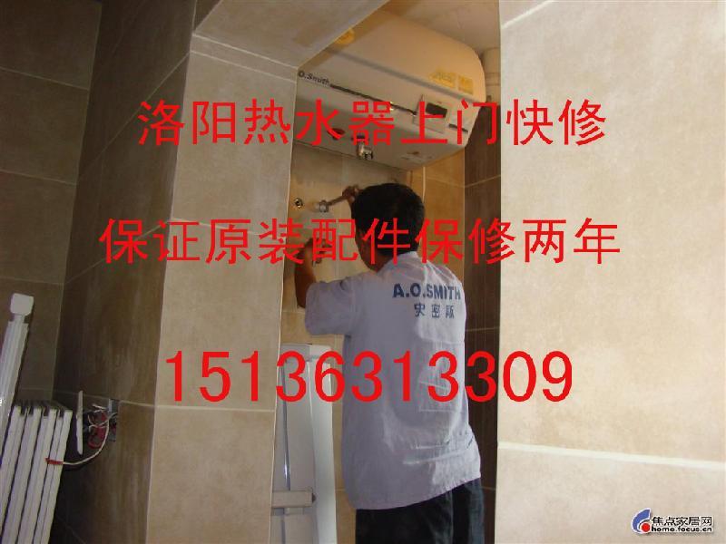 热水器图片 热水器样板图 洛阳希贵热水器专业上门快修 洛...