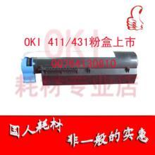 供应OKI411粉盒OKIB411