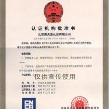 供应贵州贵阳企业ISO9001认证三标认证质量认证公司